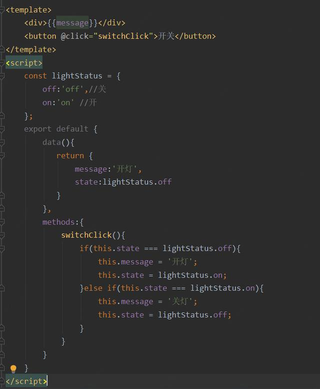 JavaScript之状态模式(vue中使用)